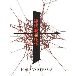 滝沢秀明「滝沢歌舞伎10th ANNIVERSARY」パンフレット [ 公式グッズ ](中古ランクA...