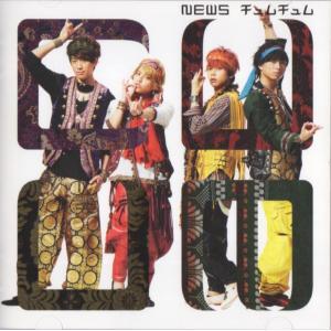 NEWS [ CD ] チュムチュム(初回限定盤B)スペシャルカード付(中古ランクA)|wetnodsedog