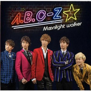 A.B.C-Z [ CD ] Moonlight walker(通常盤)(中古ランクA)|wetnodsedog