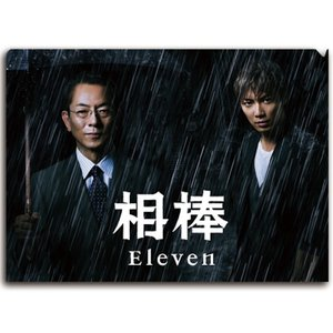 相棒 Eleven [ 杉下右京&甲斐享 ] クリアファイル|wetnodsedog