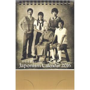 嵐「Japonism」やりすぎちゃった Japonism Calendar 2016 [ 公式グッズ ]|wetnodsedog