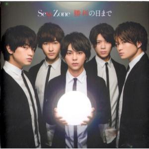 Sexy Zone [ CD ] 勝利の日まで(バレーボール応援盤)ステッカー付(中古ランクA)|wetnodsedog