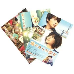 嵐 松本潤 出演「陽だまりの彼女」非売品 ポストカード [ 公式グッズ ]