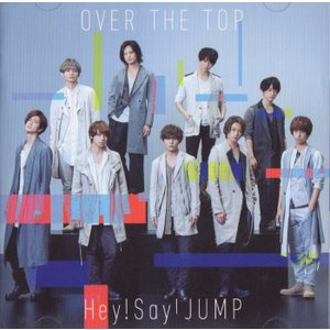 Hey!Say!JUMP [ CD+DVD ] OVER THE TOP(初回限定盤2)(中古ランクA)|wetnodsedog