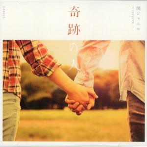 関ジャニ∞ [ CD+DVD ] 奇跡の人(初回限定盤)(中古ランクA)|wetnodsedog