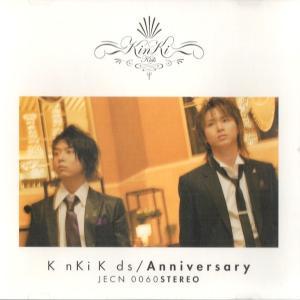 KinKi Kids [ CD ] Anniversary(通常盤)(中古ランクA)|wetnodsedog