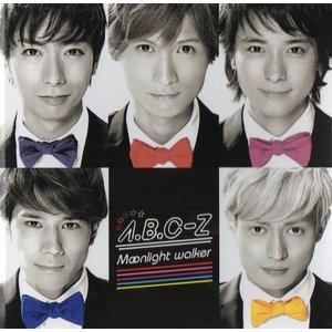A.B.C-Z [ CD ] Moonlight walker(Shop盤 橋本良亮 Ver)(中古ランクA)|wetnodsedog