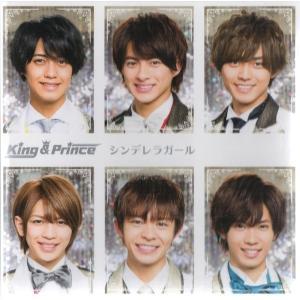 King & Prince [ CD ] シンデレラガール(通常盤)(中古ランクA)|wetnodsedog