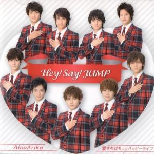 Hey!Say!JUMP [ CD+DVD ] AinoArika/愛すればもっとハッピーライフ(初回限定盤1)(中古ランクA)|wetnodsedog