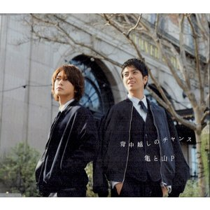 亀と山P [ CD ] 背中越しのチャンス(通常盤)(中古ランクA)|wetnodsedog