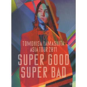 山下智久 [ DVD2枚組 ] SUPER GOOD SUPER BAD(初回盤)(中古ランクB) wetnodsedog
