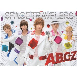 A.B.C-Z [ DVD ] SPACE TRAVELERS(通常盤)(中古ランクA)|wetnodsedog