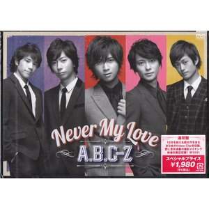 A.B.C-Z [ DVD ] Never My Love(通常盤)  新品|wetnodsedog
