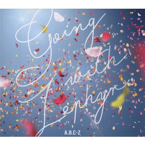 A.B.C-Z [ CD+DVD ] Going with Zephyr(初回限定盤A)(中古ランクA)|wetnodsedog