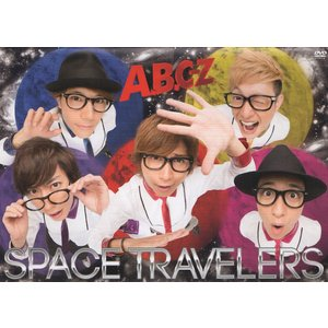 A.B.C-Z [ DVD ] SPACE TRAVELERS(shop限定盤)(中古ランクA)|wetnodsedog