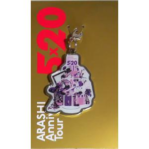 嵐「ARASHI Anniversary Tour 5×20」第2弾 チャーム・紫 [ 公式グッズ ]|wetnodsedog