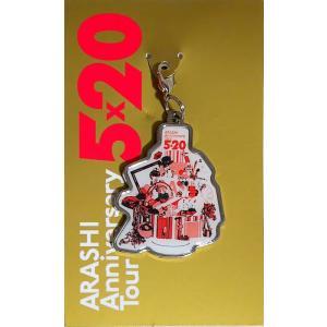 嵐「ARASHI Anniversary Tour 5×20」第2弾 チャーム・赤 [ 公式グッズ ]|wetnodsedog