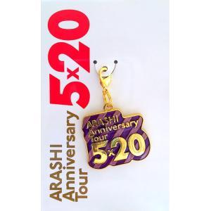 嵐「ARASHI Anniversary Tour 5×20」第1弾 チャーム・紫 [ 公式グッズ ]|wetnodsedog
