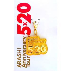 嵐「ARASHI Anniversary Tour 5×20」第1弾 チャーム・黄色 [ 公式グッズ ]|wetnodsedog