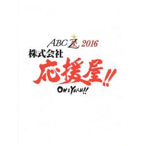 A.B.C-Z「ABC…座 2016 株式会社 応援屋!!」パンフレット [ 公式グッズ ](中古ラ...