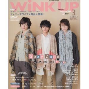 Sexy Zone [ 雑誌 ]「WiNK UP」2015年3月号(中古ランクB)