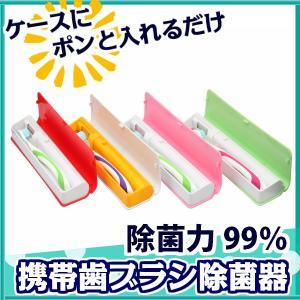 送料無料 携帯歯ブラシ除菌器 99%除菌力 歯ブラシケース ...