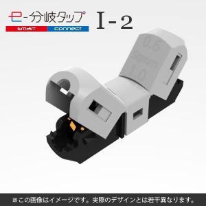 配線コネクター e-分岐タップ I型 I2|wh-town