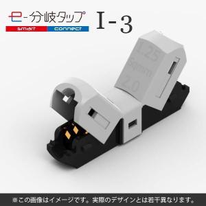 配線コネクター e-分岐タップ I型 I3|wh-town