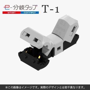 配線コネクター e-分岐タップ T型 T1|wh-town