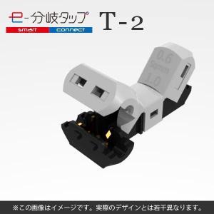 配線コネクター e-分岐タップ T型 T2|wh-town