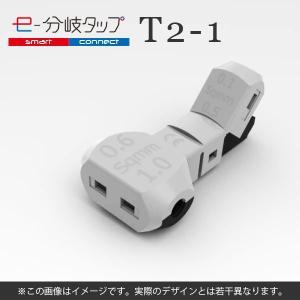 配線コネクター e-分岐タップ 異径T型 T2-1|wh-town