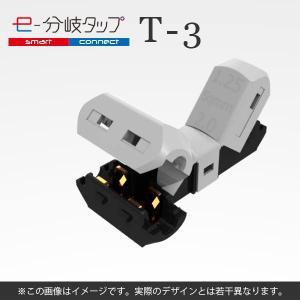 配線コネクター e-分岐タップ T型 T3|wh-town