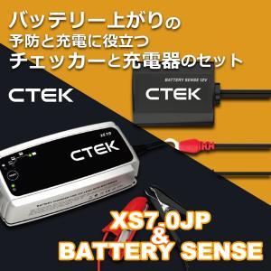 バッテリー充電器+バッテリーチェッカー|CTEK XS7.0JP+BATTERY SENSE|バッテリー上がりを未然に防ぎ、バッテリーの充電状態を良好に|wh-town