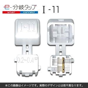 配線コネクター e-分岐タップ I 型 TCL-I-11(1袋20個入り)|wh-town