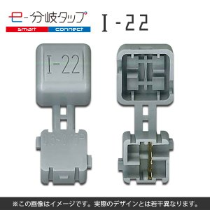 配線コネクター e-分岐タップ I 型 TCL-I-22(1袋20個入り)|wh-town