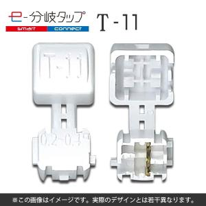 配線コネクター e-分岐タップ T 型 TCL-T-11(1袋20個入り)|wh-town