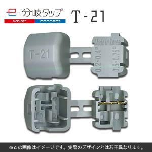 配線コネクター e-分岐タップ T 型 TCL-T-21(1袋20個入り)|wh-town