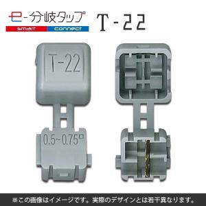 配線コネクター e-分岐タップ T 型 TCL-T-22(1袋20個入り)|wh-town