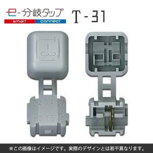 配線コネクター e-分岐タップ T 型 TCL-T-31(1袋20個入り)|wh-town