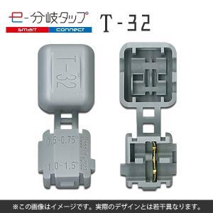 配線コネクター e-分岐タップ T 型 TCL-T-32(1袋20個入り)|wh-town