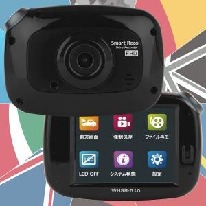 ドライブレコーダー 駐車監視録画 タッチパネル FHD高画質 ナイトビジョン 電波干渉とLED信号対策済  |スマートレコ WHSR-510 黒色+カラーセレクト|wh-town