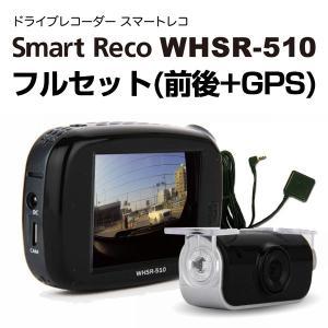 TCL ドライブレコーダー スマートレコ WHSR-510 黒色 駐車監視 タッチパネル フルHD 音声案内 16GBmicroSDカード付 前後カメラ付 GPS付|wh-town