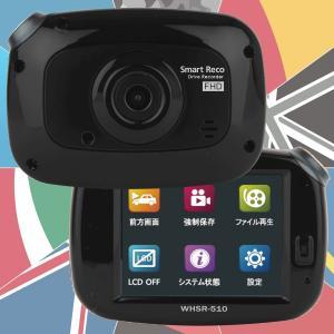 ドライブレコーダー 駐車監視録画 タッチパネル FHD高画質 ナイトビジョン 電波干渉とLED信号対策済  |スマートレコ WHSR-510 黒色+カラーセレクト+フルセット|wh-town