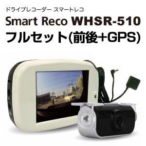 TCL ドライブレコーダー スマートレコ WHSR-510 白色 駐車監視 タッチパネル フルHD 音声案内 16GBmicroSDカード付 前後カメラ付  GPS付|wh-town