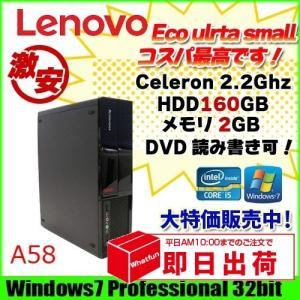 lenovo A58 3425-RZ7 中古デスクトップパソコン Win7 32bit Eco Ultra Smal [Celeron 2.2GHz メモリ2G HDD160GB マルチ] 中古 デスクトップパソコン|whatfun