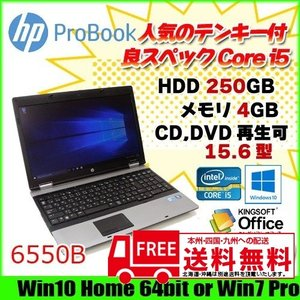 HP 6550b 中古 ノート Office付 Win10 or 7選択可  テンキー [core i5 .560M 2.67Ghz 4GB HDD250GB ROM 無線 15.6型 ] :ランクB|whatfun