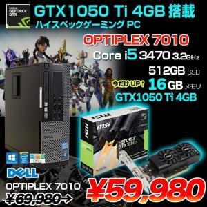 DELL 7010 ゲーミングパソコン GTX1050Ti搭載  Windows10  [Corei5 3470 3.2GHz メモリ8G HDD2TB DVDマルチ]キーボード・マウス付:良品 中古