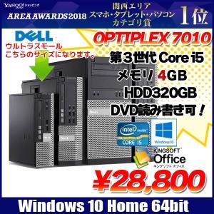 DELL OPTIPLEX 7010 USFF [corei5 3570S 3.1GHz/4G/320GB/DVDマルチ/Win7 ]リカバリDVD付  ultra small 中古 デスクトップ