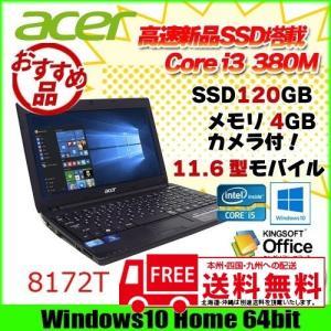 Acer  8172T 中古 ノートパソコン Office Win10Home64bit  TravelMate 新品高速SSD塔載[core i3 .380M 1.33Ghz 4G SSD120GB 無線  11.6型 ] :良品|whatfun