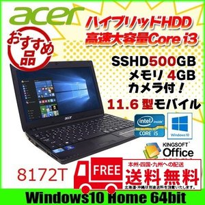 Acer  8172T ハイブリッドHDD500GB 中古 ノート Office Win10 64bit カメラ  [core i3 .380M 1.33Ghz 4G SSHD500GB 無線  11.6型 ] :良品|whatfun
